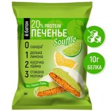 Протеиновое печенье с белковым суфле, 50г (Лимон-лайм)