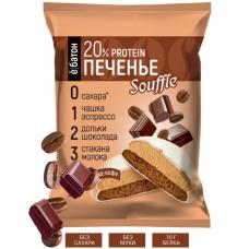 Протеиновое печенье с белковым суфле, 50г (Кофе-шоколад)