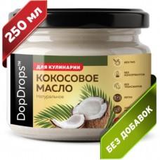 Масло кокосовое натуральное высшей степени очистки, 250мл