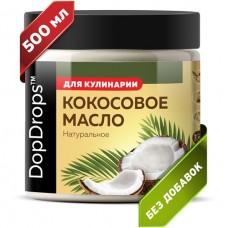 Масло кокосовое натуральное высшей степени очистки, 500мл